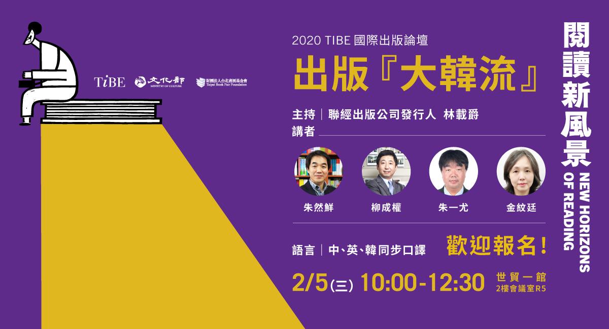 2020TIBE國際出版論壇_出版『大韓流』