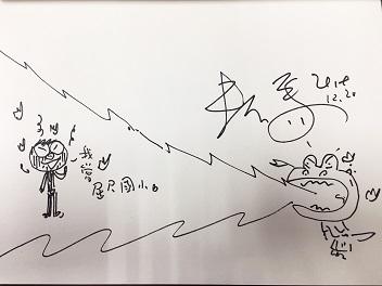 賴馬老師為曲尺國小簽名
