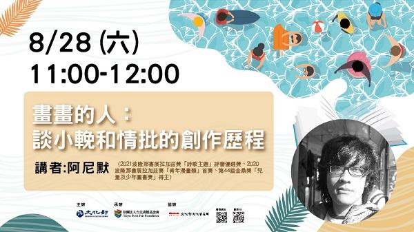 2021巡迴書展 - 阿尼默
