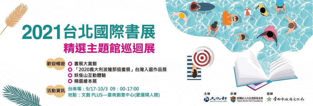 2021巡迴展-台南場