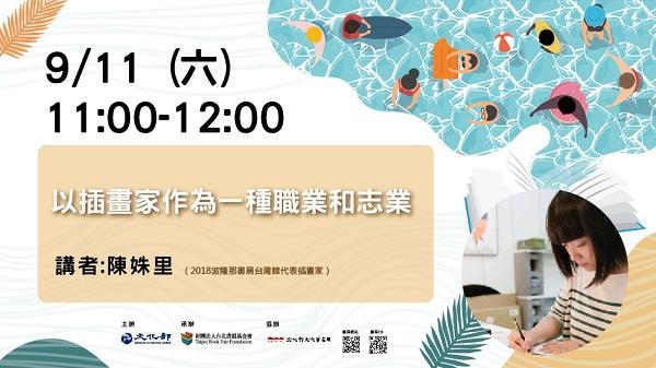 2021巡迴書展 陳姝里