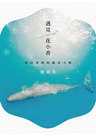 Encounter with Hua Hsiao-Hsiang, a Sperm Whale under the Pacific Ocean