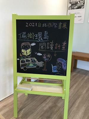 學校畫了可愛的黑板畫來布置現場