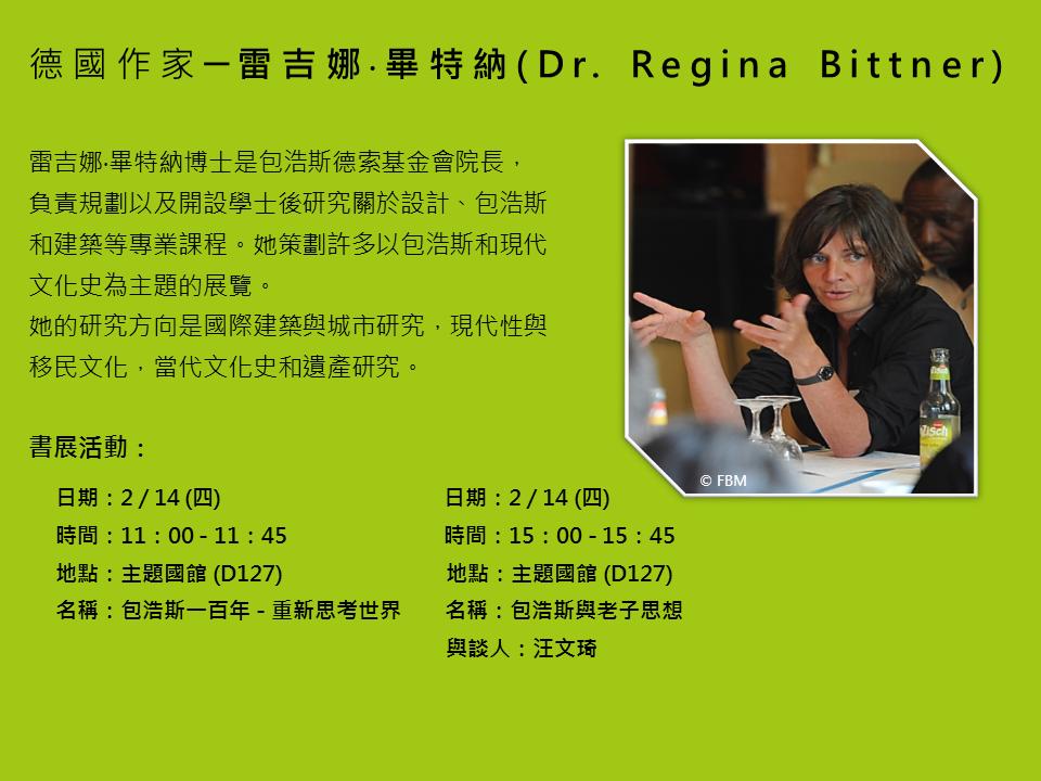 雷吉娜‧畢特納(Dr. Regina Bittner)
