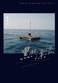Kuroshio Drifting