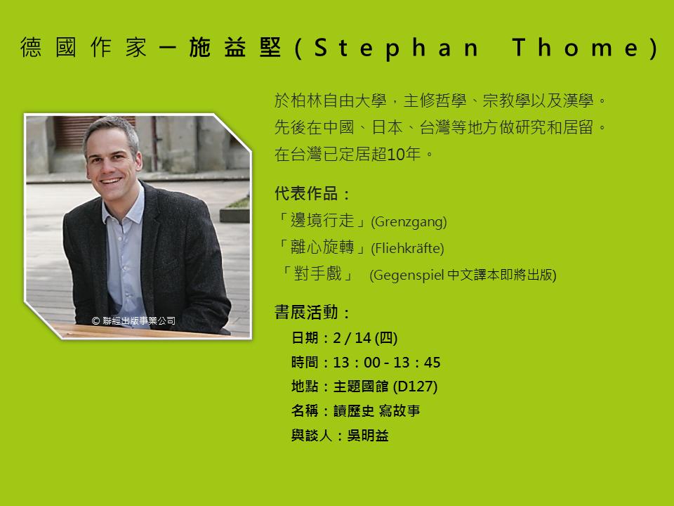 施益堅(Stephan Thome)
