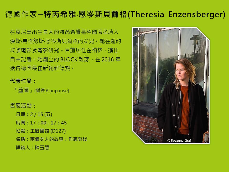 特芮希雅‧恩岑斯貝爾格(Theresia Enzensberger)