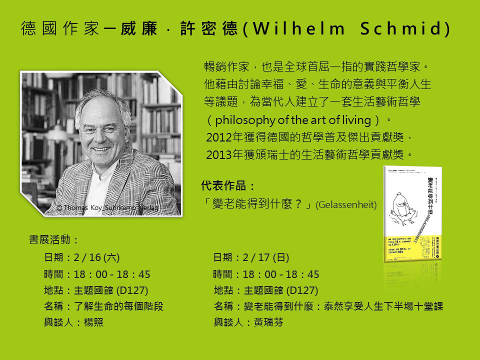 威廉.許密德(Wilhelm Schmid)