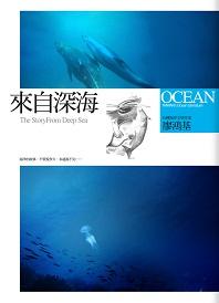 From Deep Ocean