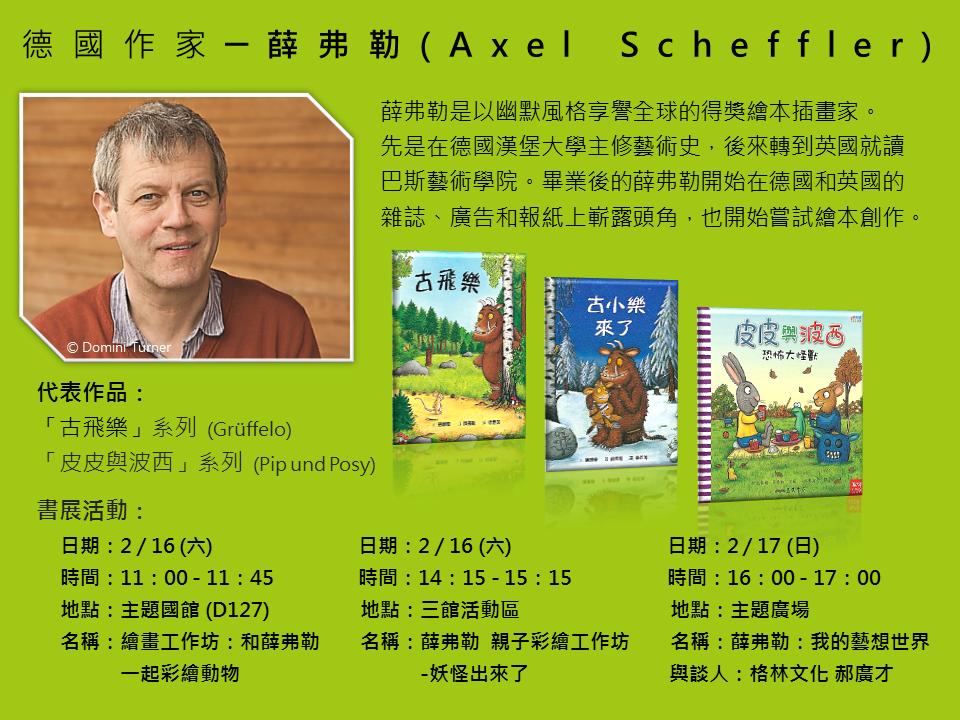 薛弗勒(Axel Scheffler)
