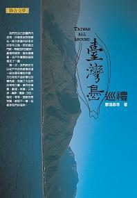 Cruise Around the Island of Taiwan