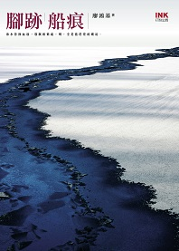 Footprints and Ship Marks