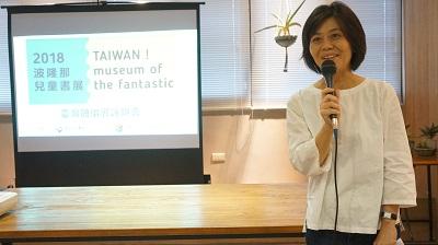 台北書展基金會執行長王秀銀簡介波隆那兒童書展及2018年臺灣館規劃。