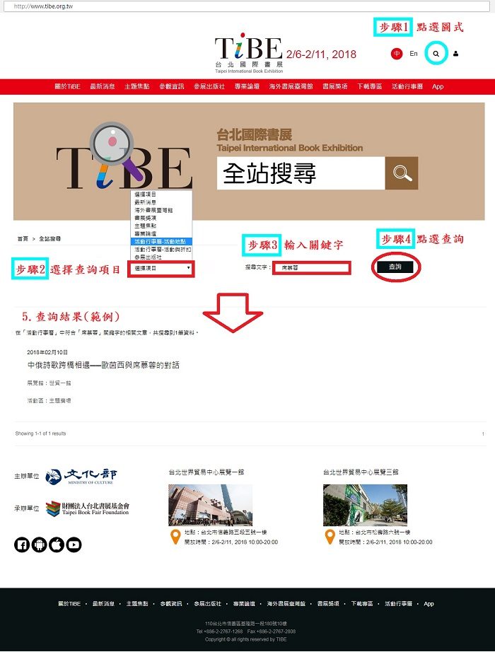 2018TIBE__網站搜尋功能操作步驟示意圖