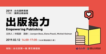 2019TIBE國際出版論壇-出版給力