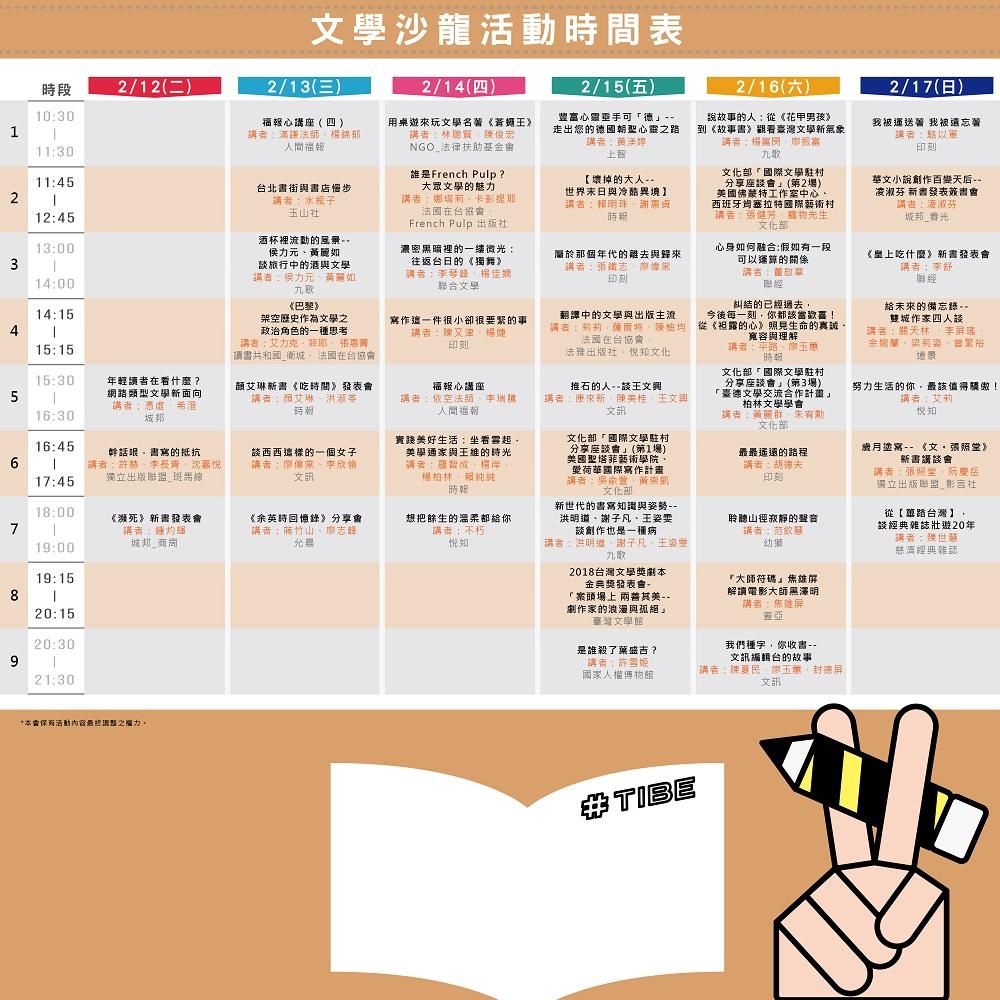 2019TIBE【文學沙龍】節目表