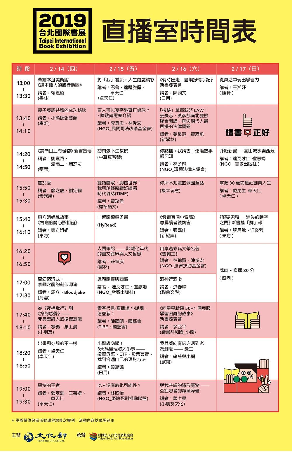 2019TIBE【直播室】時間表