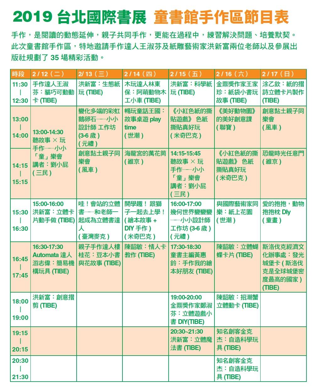 2019TIBE童書館手作區節目表