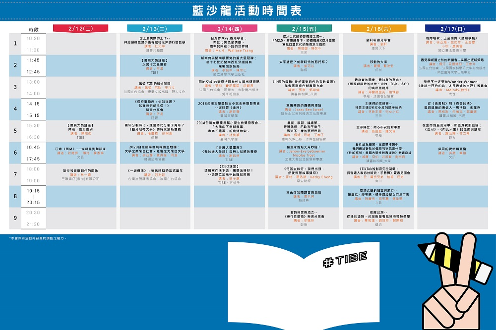 2019TIBE【藍沙龍】節目表
