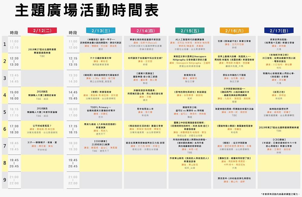 2019TIBE【主題廣場】節目表