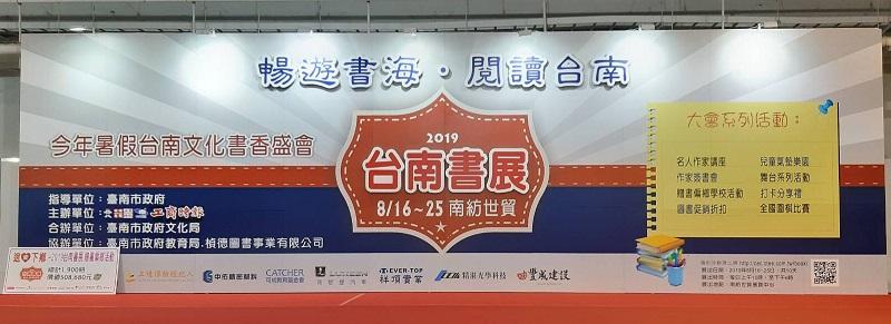 2019台南書展