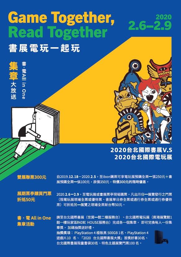 2020TIBE_書展電玩一起玩