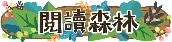 2020TIBE_閱讀森林主題館