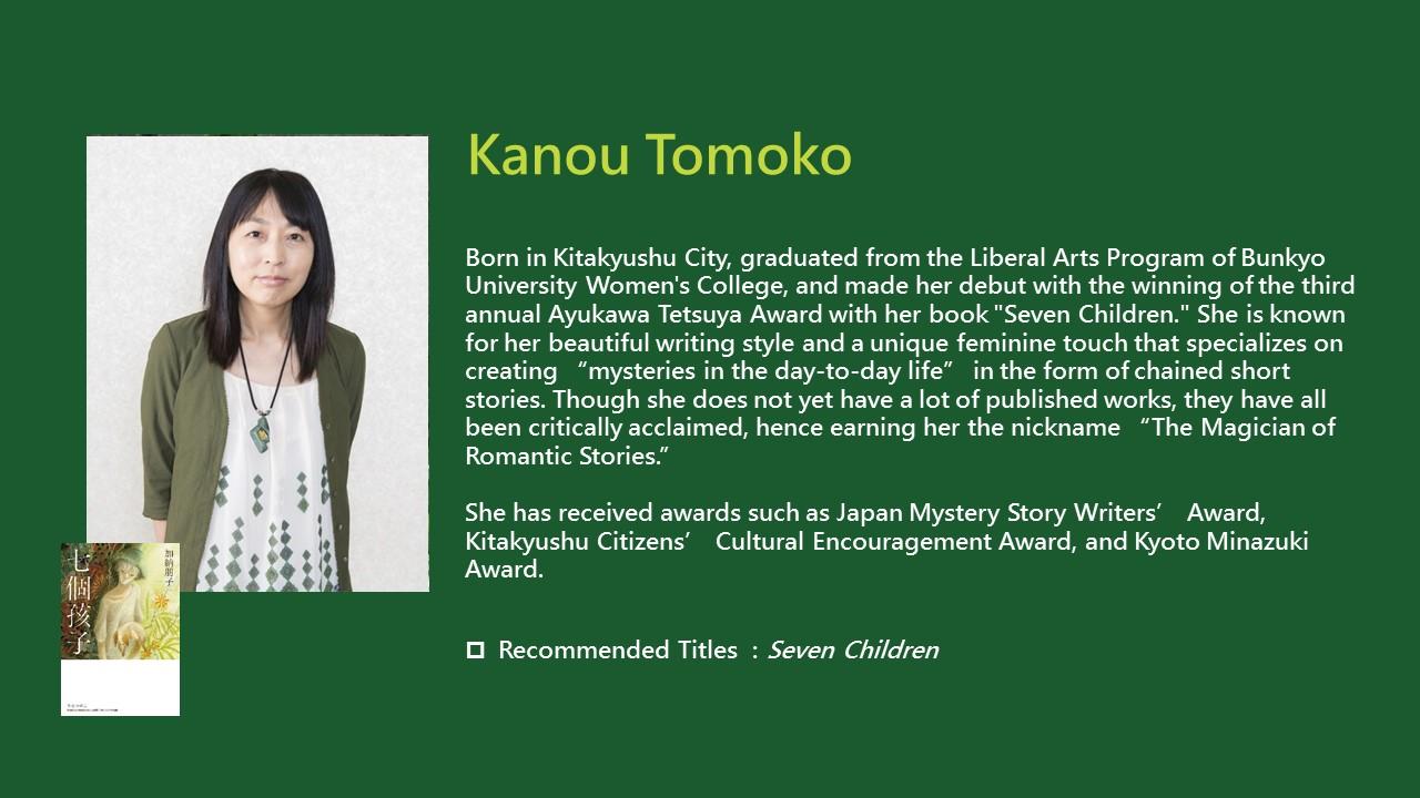 2020TIBE_Kanou Tomoko