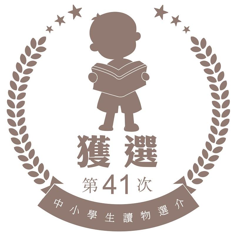2020TIBE__中小學生讀物選介獲選標章_41th