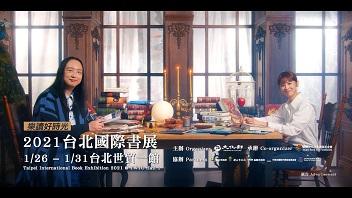 2021台北國際書展邀請唐鳳與演員林予晞共同代言拍攝書展廣告片