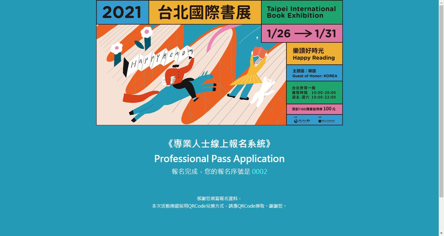 2021TIBE_Professional Pass