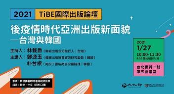2021TiBE 國際出版論壇