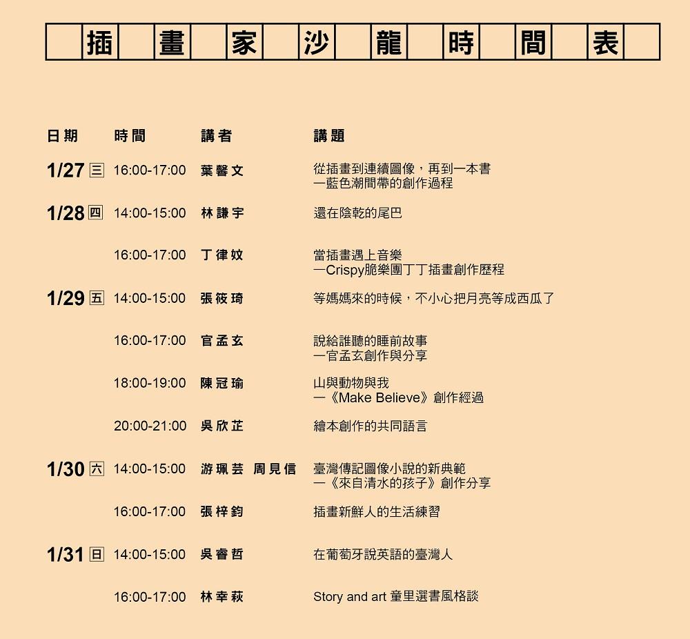 2021TiBE 插畫家沙龍_時間表
