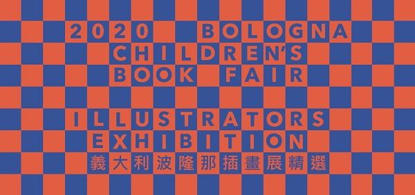 2021TiBE_2020波隆那插畫展
