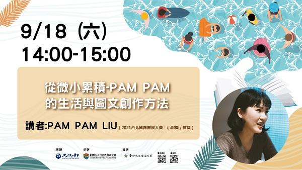 2_台南場_PAM PAM LIU_W600