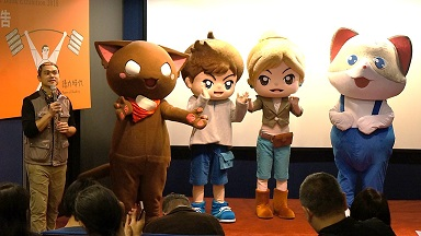 IP Mascots - Taiwan Character Brand Licensing Association