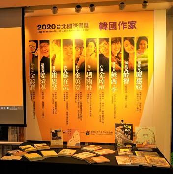 韓國作家作品現場展示。