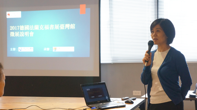 台北書展基金會執行長王秀銀說明2017德國法蘭克福書展徵展辦法。