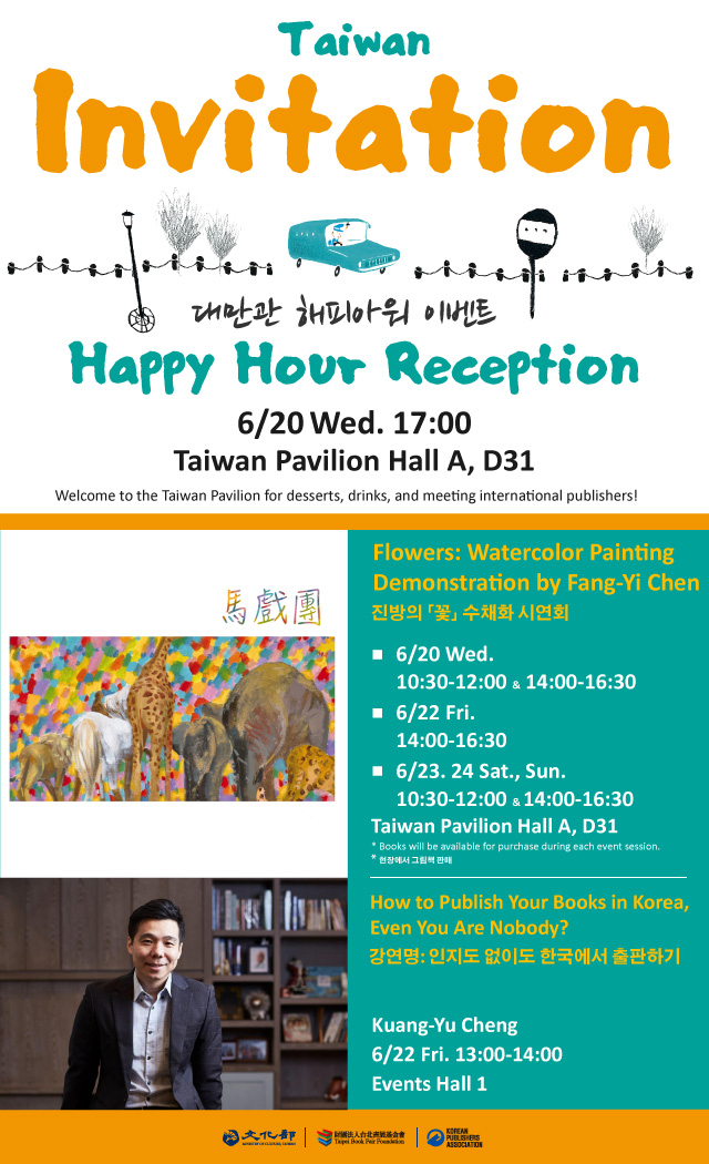 Taiwan Pavilion at 2018 SIBF! Welcome to our reception on Jun. 20!